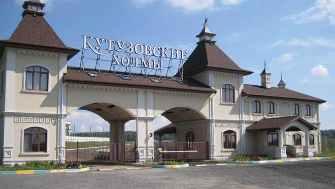 ЖК Кутузовские холмы